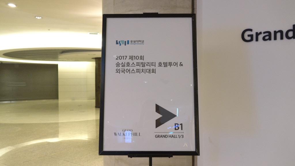제10회 호텔투어&외국어스피치대회 본선 (1).JPG
