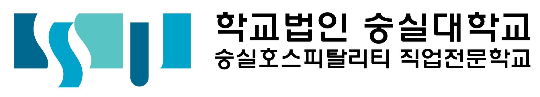 숭실호스피탈리티직업전문학교 로고.jpg