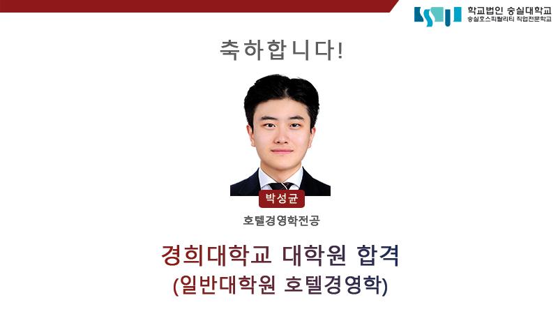 핵인싸_대학원합격(박성균)-확장.jpg
