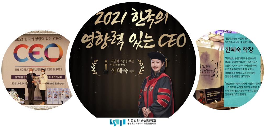 11. 2021 한국의 영향력있는 CEO 3년 연속 수상.png