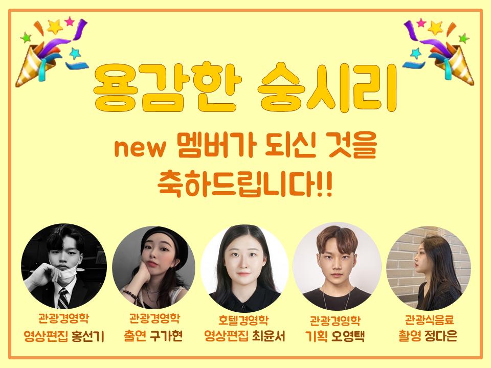 2.용감한숭시리 신입부원 소개.PNG