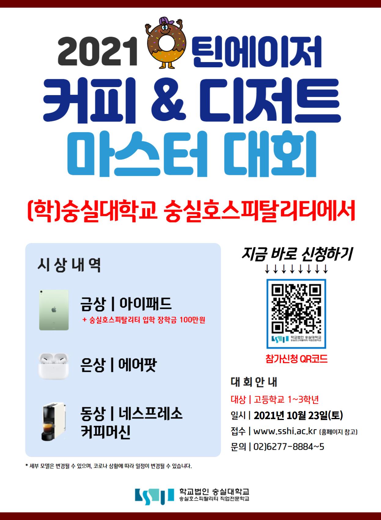[복사본] 외벽 포스터 시안.png