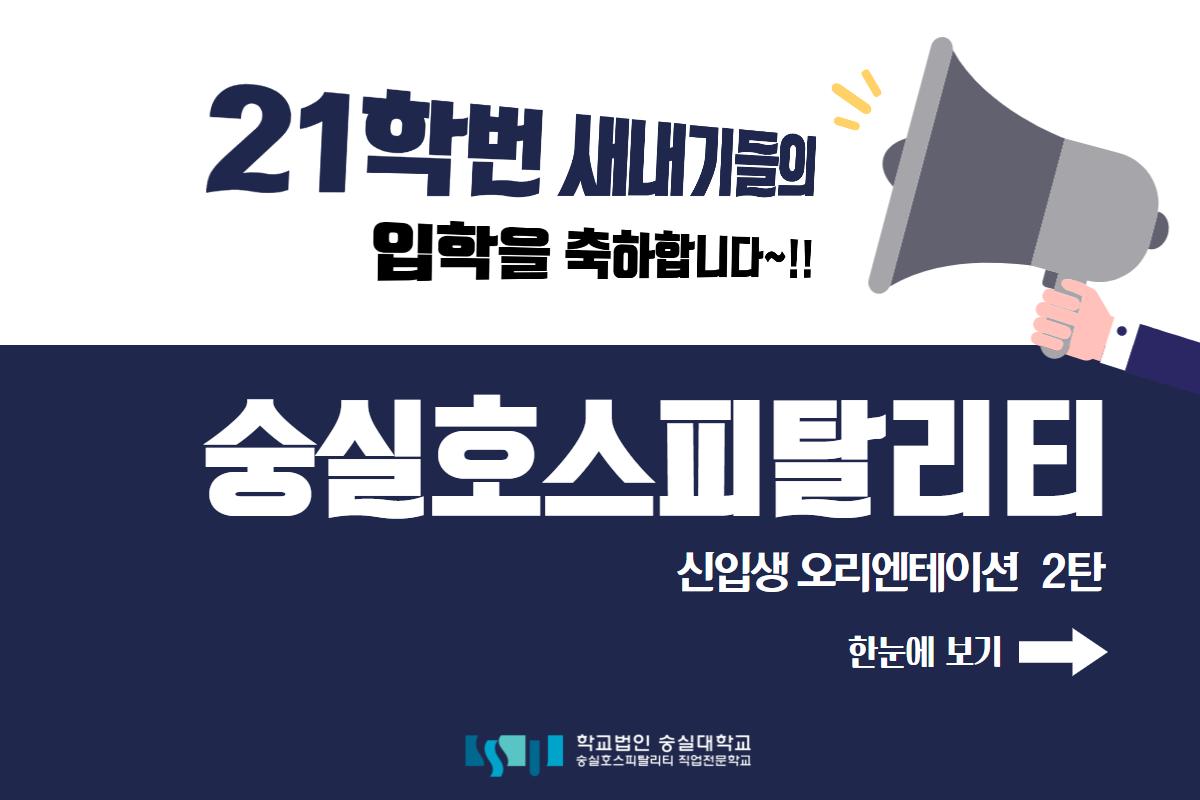 신입생 오티 2탄.png
