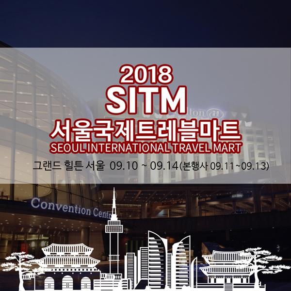 서울트래블마트001-20180919.jpg